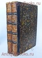 `Записки и дневник А.В. Никитенко (1826 - 1877)` . Типография А.С. Суворина, 1893 год.