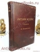 `Русская история. 862 - 1676` В.В. Назаревский. Москва, Университетская типография, 1904 г.