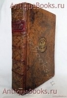 `Путешествие вокруг света в 1803, 1804, 1805 и 1806 гг.` Ю. Лисянский. В типографии Ф. Дрехслера, 1812 г.