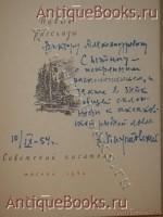 """Бег времени. Константин Паустовский. Москва """" Издательство """" Советский писатель """", 1954 г."""