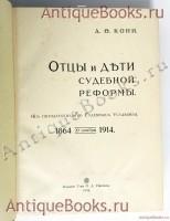 `Отцы и дети судебной реформы` А.Ф. Кони. Москва, издание товарищества И. Д. Сытина, 1914  год