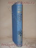 Антикварная книга: Стихотворения. С.Я.Надсон. С.-Петербург, Типография И.Н.Скороходова, 1896 г.