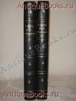 Мои воспоминания: 1848-1889. В двух томах. Афанасий Фет. Москва, Типография А.И.Мамонтова и К°, 1890г.