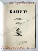 `Капут! / рисунки Кукрыниксы, стихи С. Маршака` С.Я. Маршак. М.; Л.: Огиз, 1947 г.
