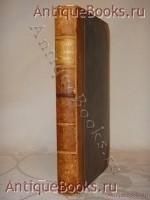 `Письма Л.Н.Толстого. 1848-1910гг.` Собраны и редактированы П.А.Сергеенко. Москва, Книгоиздательство  Книга , 1910г.