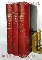 `Война и мир` Л.Н.Толстой. Москва, типография Т.Рис, 1868-1869гг.