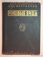 `Роковые яйца` Михаил Булгаков. Рига, Книгоиздательство  Литература , 1928г.