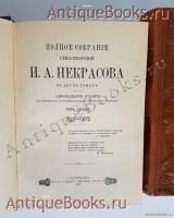 `Полное собрание стихотворений Н.А. Некрасова` Н.А. Некрасов. С.-Петербург, Типография А.С.Суворина, 1913 г.