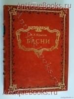 `Басни И.А.Крылова` И.А.Крылов. издание А.Ф.Девриена, 1911 г.
