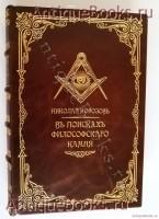 `В поисках философского камня` Николай Морозов. С.-Петербург, 1909 г.