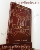 `Руководство для проектирования гражданских построек` А.И. Тилинский. Хромо-Лит. Ф.Ирберг, С.П.Б., [1905.]