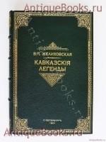 `Кавказские легенды` [Соч.] В.П. Желиховской. С.-Петербург, издание А.Ф.Девриена, 1901 г.