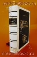 Антикварная книга: Иллюстрированная история Петра Великого. А.Г. Брикнер. Издательство П. П. Сойкина 1902г.