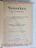 """Человек. И. Ранке. С.-Петербург, т-во """"Просвещение"""", 1900 г."""