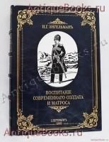 `Воспитание современного солдата и матроса` И.Г. Энгельман, кап. 2 ранга. Санкт-Петербург : Экон. типо-лит., 1908