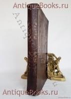 `Патерик Печерский или Отечник` . Киево-Печерская Успенская Лавра, 1872 год