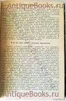 `Темник-Хрестоматия Важнейшие темы. Том III` Александр Мирлес. Киев. 1913 г.