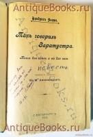 Антикварная книга: Так говорил Заратустра. Книга для всех и ни для кого. Ницше Фридрих. СПб, 1913 г.