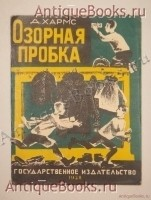 `Озорная пробка` Д.Хармс. Москва-Ленинград, Государственное издательство, 1928 г.