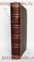 `Мироздание: Астрономия в общепринятом изложении` В. Мейер. Спб., типо-лит. т-ва «Просвещение», 1909 г.