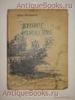 `Второе рождение` Борис Пастернак. Москва, Издательство  Советский писатель , 1934г.