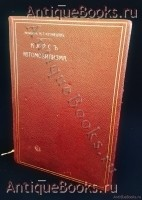 `Курс Автомобилизма` Инженер Н.Г. Кузнецов. С.-Петербург, 1911 год