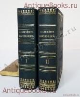 Антикварная книга: Славнейшие флотоводцы. . Санкт-Петербург : тип. Иверсена, 1840 г.