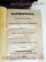 Славнейшие флотоводцы. . Санкт-Петербург : тип. Иверсена, 1840 г.