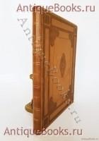 Антикварная книга: Пиковая дама. А.С. Пушкин. Спб., издание тов-ва Р.Голике и А.Вильборг, 1917 г.