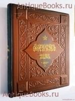 `Фауст` И.В. Гёте. Санкт-Петербург, издание А.Ф.Маркса, 1899 г.