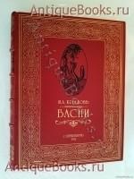 `Басни И.А. Крылова` И.А. Крылов. издание А.Ф.Девриена, 1911 г.