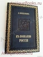 `К познанию России` Д. Менделеев. Издание А. С. Суворина. 1912 г.
