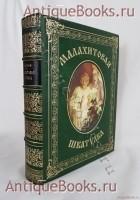 Антикварная книга: Малахитовая шкатулка. П. Бажов. Москва, ОГИЗ Гослитиздат, 1948 год