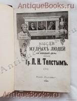 `Мысли мудрых людей на каждый день` Лев Толстой. Москва, 1903 г.