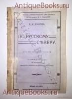 Антикварная книга: По Русскому Северу. А.И. Яшнов. Нижний Новгород, 1913 г.