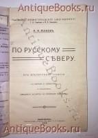 `По Русскому Северу` А.И. Яшнов. Нижний Новгород, 1913 г.