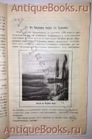 По Русскому Северу. А.И. Яшнов. Нижний Новгород, 1913 г.
