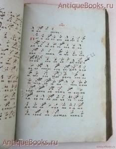 `Рукописное, крюковое пение` Дудин Иван Григорьев. 1862