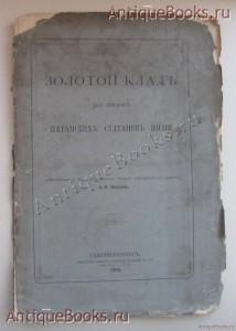 `Золотой клад из динаров патанских султанов Индии.` А. О. Лихачев.. 1886. Санкт-Петербург.