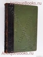 `Половая жизнь человечества. В 3-х частях` Доктор Миллер. С-Петербург, Издательство EOS, 1909 г.
