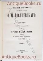 `Братья Карамазовы` Ф.М. Достоевский. СПб, в типографии Пантелеевых, 1904 г.