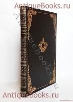 `Мемуары дипломата` Дж. Бьюкенен. Издание второе. М.: Государственное издательство, [1924]