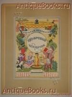 `Глобусный человечек` Наталья Кодрянская. Париж, Издание автора, 1954г.