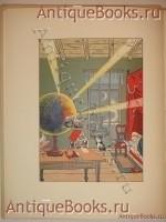 Глобусный человечек. Наталья Кодрянская. Париж, Издание автора, 1954г.