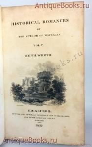 `Исторические романы  о авторе Уэверли.  Аббот. Кенилворта. (Historical Romances of the autor of Waverley. Abbot. Kenilworth. Vol. V, VI)` Waverley (Вальтер Скотт). Edinburgh, 1822