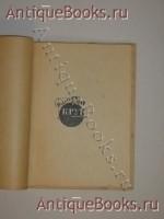 """Солнце. Владимир Маяковский. Москва-Петербург, Книгоиздательство """" Круг """", 1923 г."""
