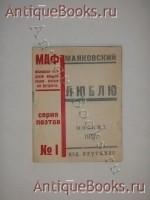 `Люблю` Владимир Маяковский. Москва, Издание Московской Ассоциации Футуристов, 1922 г.