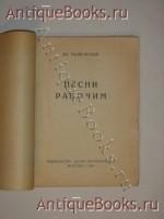 `Песни рабочим` Владимир Маяковский. Москва, Издательство  Долой неграмотность , 1925 г.