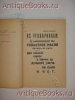 `Вещи этого года. До 1 августа 1923г.` Владимир Маяковский. Берлин, Издание Акционерного О-ва  Накануне , Берлин.