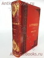 `Общепонятная астрономия` Д. Араго. СПб., 1861 г.,